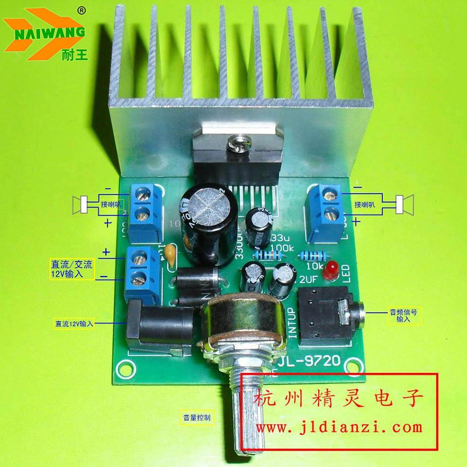 交直流两用12v 无噪音tda7297 2.0 双声道功放板 成品板